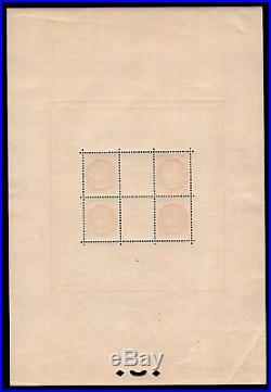BLOC CENTRAL PEXIP de 1937, Neuf = Cote 450 / Lot Timbres France